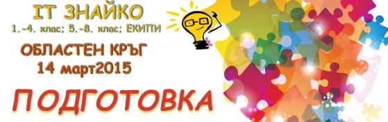 OBL_podgotovkaS