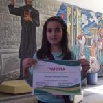 Александра Минкова, Пазарджик, 3 клас