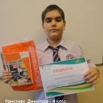 Кристиян Димитров, Варна, 4 клас