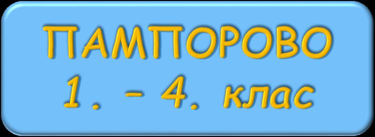 PAMPOROVO