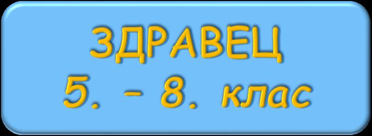 ZDRAVEC58
