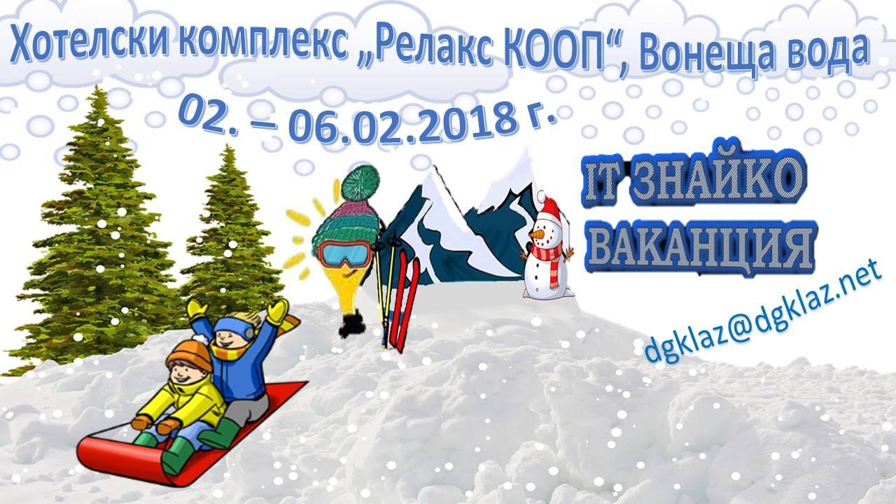 IT_Znayko_VakanciaZIMA18–1