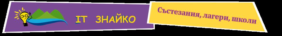 IT Знайко